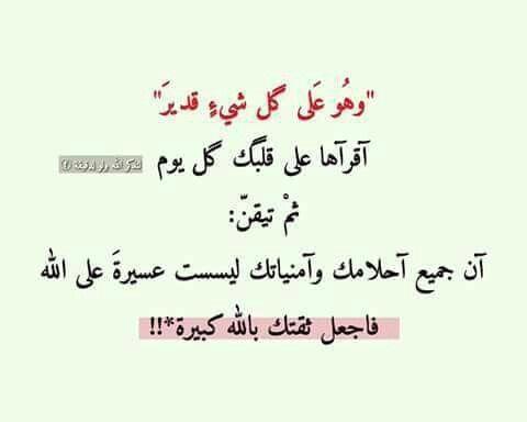 يا الله أحلامي ليس لها أحد سواك Words Quotes Arabic Quotes
