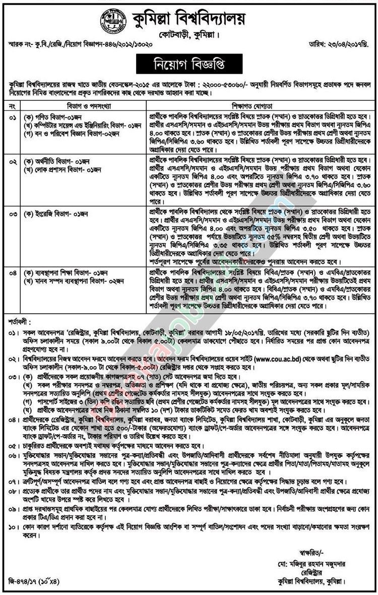 Comilla University Job Circular 2017 | Career Opportunity