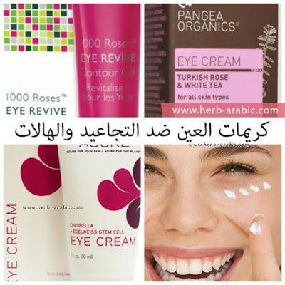 كريمات عيون ضد التجاعيد في اي هيرب Cream Skin Types Skin