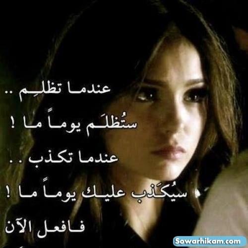 صور حكم بنات حزينه ندمانة مكتوب عليها كلام حزين عن الندم Image Words Lyrics