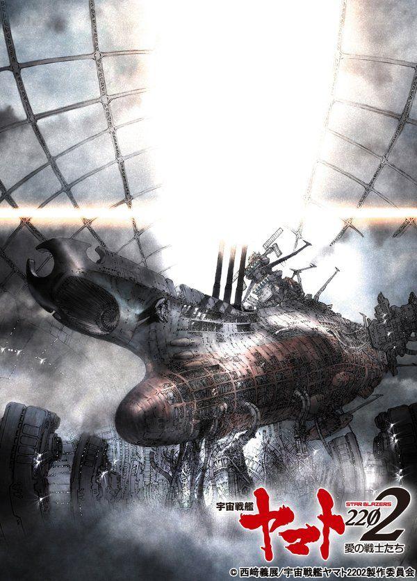 宇宙戦艦ヤマト2202製作委員会 on Battleship, Anime, Uchuu senkan