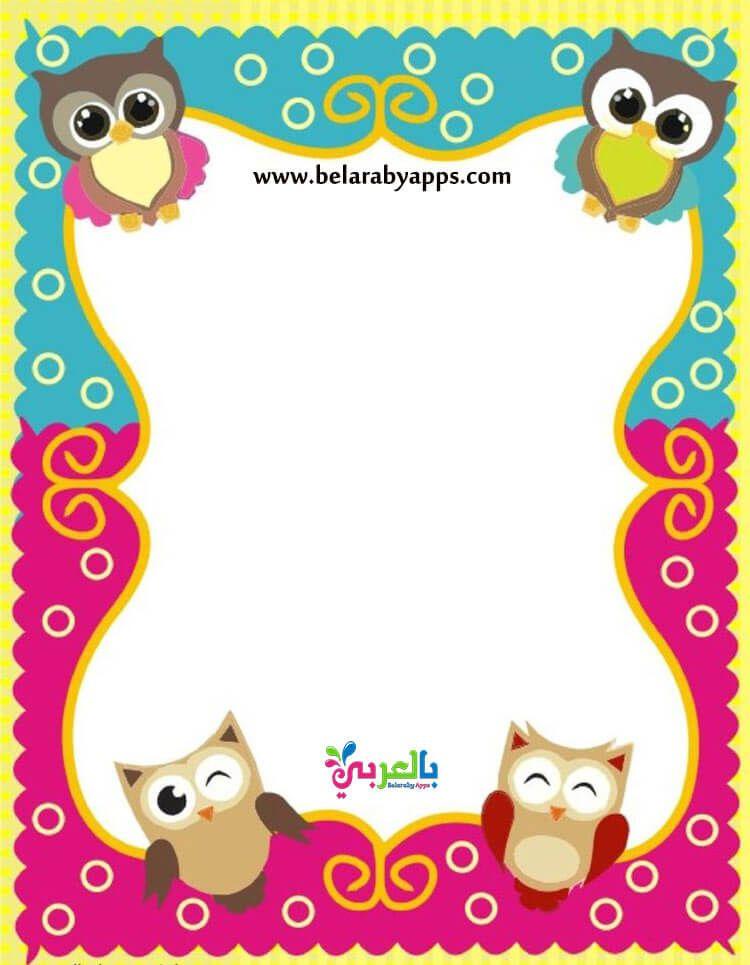 Free Printable Preschool Borders And Frames Frame Clipart Com