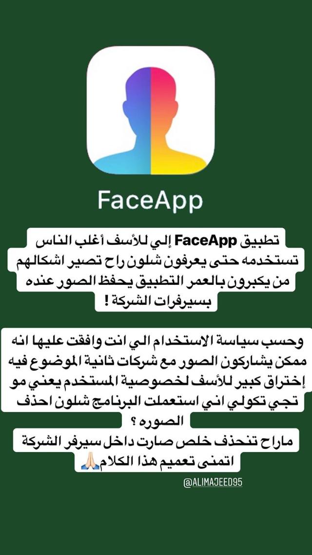 Faceapp App Incoming Call Screenshot Face
