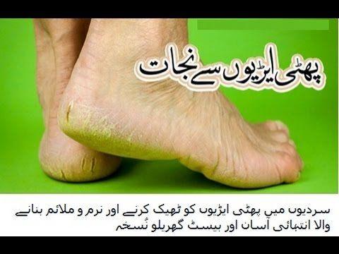 paon ki hifazat ki asan tips|crack heels home remedy in urdu|Cure Dry Fe...
