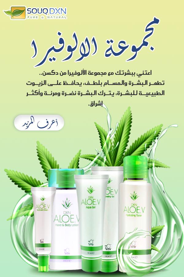 مجموعة الالوفير Skin Care Aloe Gel