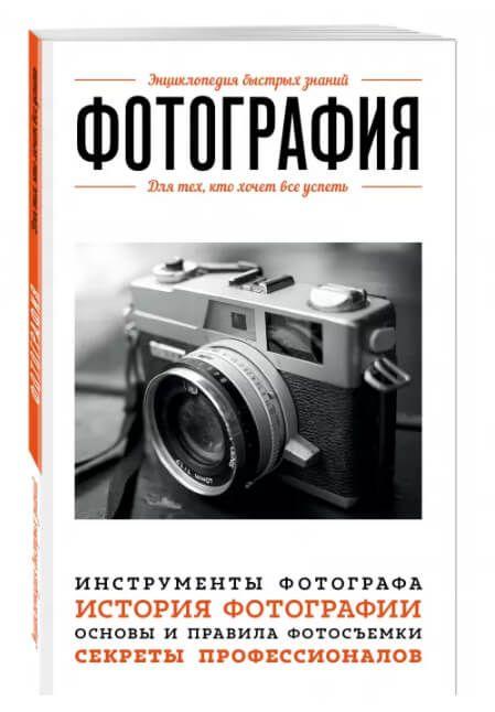 том, литература для начинающих фотографов на русском ночной поезд минск