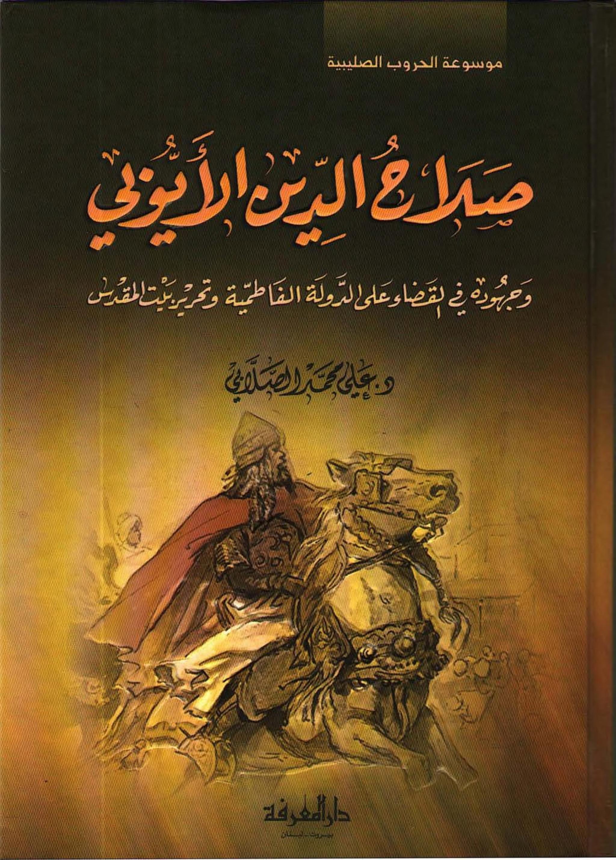 صلاح الدين الأيوبي مدونة محبي إبراهيم محمد Free Download Borrow And Streaming Internet Archive In 2020 Pdf Books Reading Fairy Tale Books Arabic Books