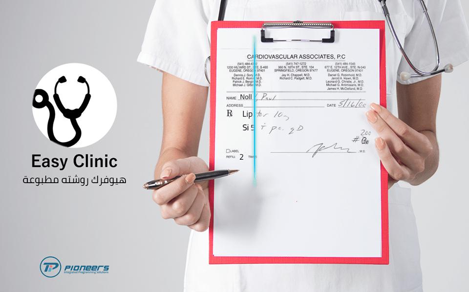 الروشتة الإلكترونية كيف تقوم بتطبيقها فى عيادتك الخاصة Medication Management Clinic Financial Management