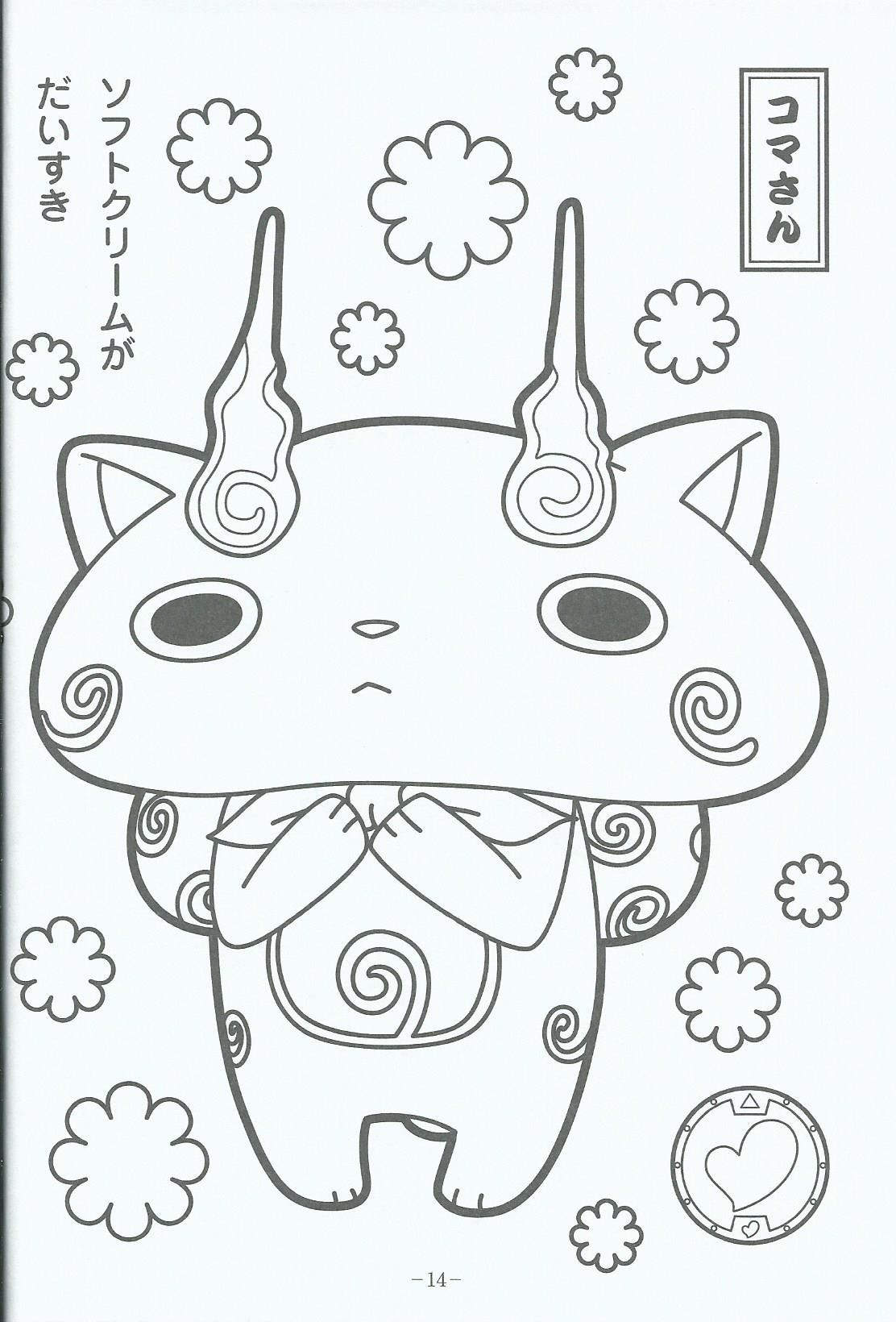 Youkai Komasan | Yokai Watch | Pinterest | Colorear, Escuela y ...