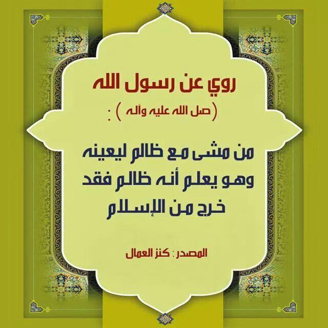 Pin On رسول الله محمد صلى الله عليه واله وسلم