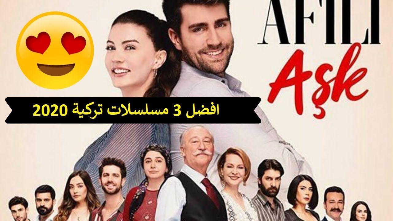 افضل 3 مسلسلات تركية 2020 2019 حسب التقييم مسلسلات تركية 2020 جديدة Https Youtu Be Dxo19adrsgy Incoming Call Screenshot Movie Posters Movies