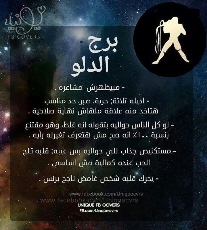 احم احم تقريبا صح برج الدلو انا 13 فبراير With