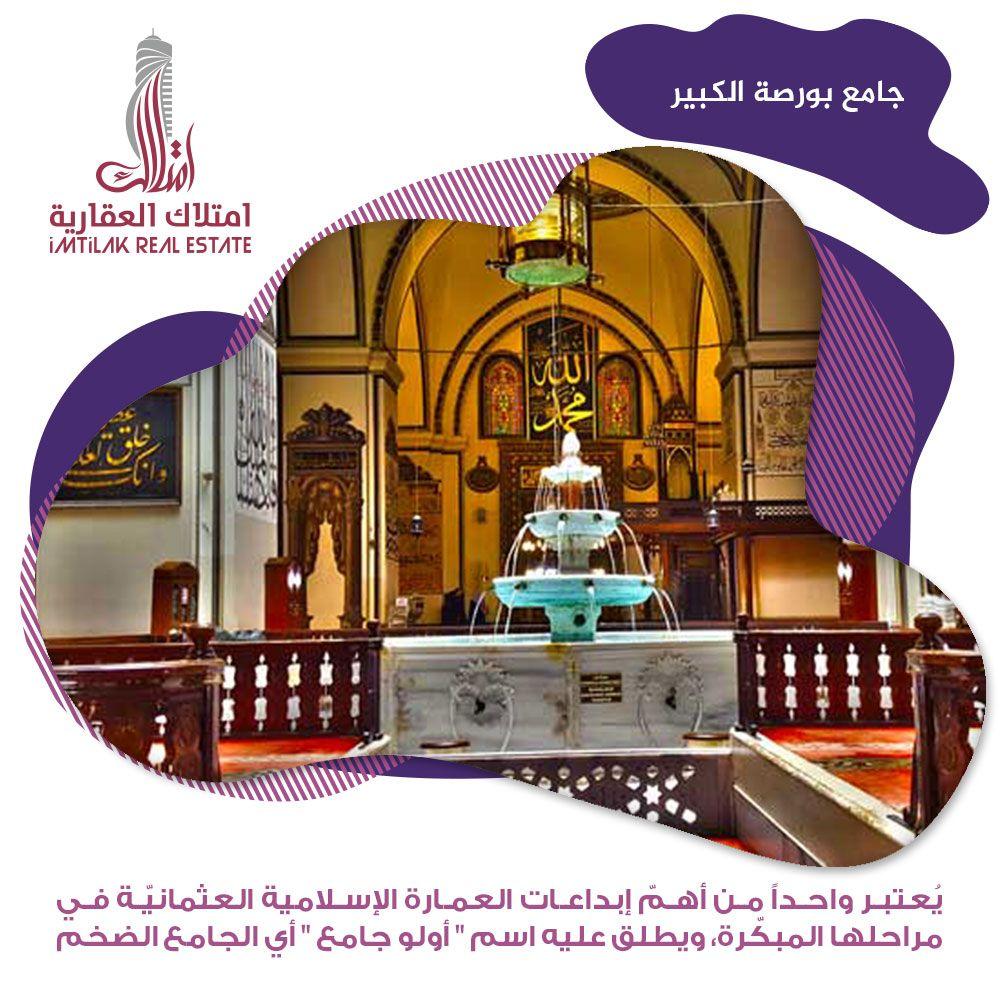 ماذا تعرف عن جامع بورصة الكبير في تركيا Bursa Mosque