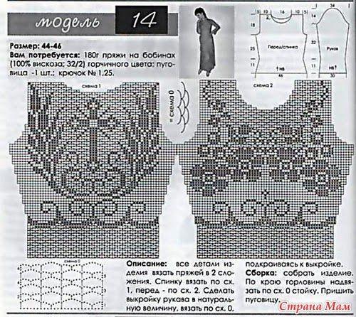 Grafico da blusa da saia de camurça