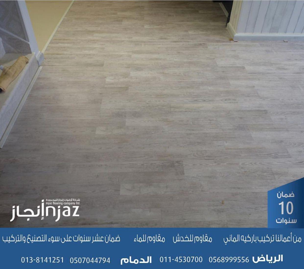 باركيه انجاز الماني Wood Laminate Flooring Laminate Flooring Wood Laminate