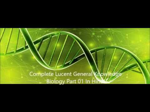 Complete Hindi Audio Lucent General Knowledge Biology Part