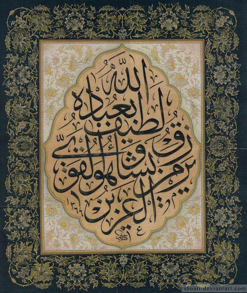 الله لطيف بعباده يرزق من يشاء وهو القوي العزيز الشورى ١٩ Islamic Art Calligraphy Islamic Art Pattern Islamic Art