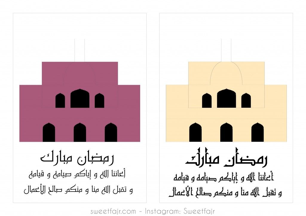 Free Printable Pop Up Mosque Cards With Different Languages Pop Up Pop Mosque