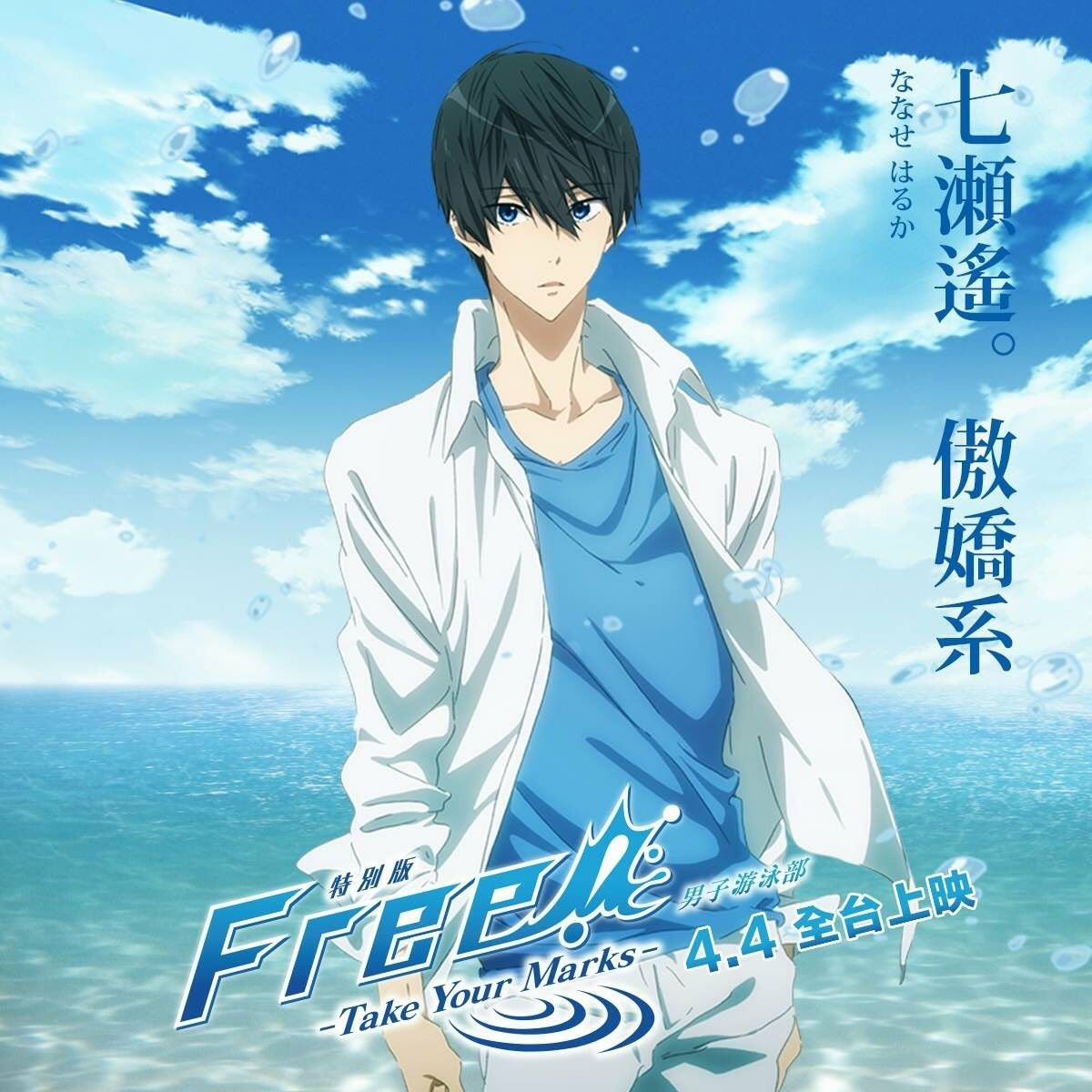 Haruka Nanase Tags Free Free Take Your Marks Kyoto Animation