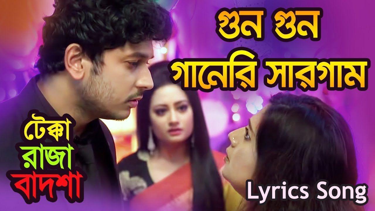 Gun Gun Ganeri Sargam Lyrics Song   Tekka Raja Badsha   Star