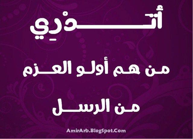 مدونة أمير العرب Blog Amir Arab أتدري من هم أولو العزم من الرسل Neon Signs Blog Blog Posts