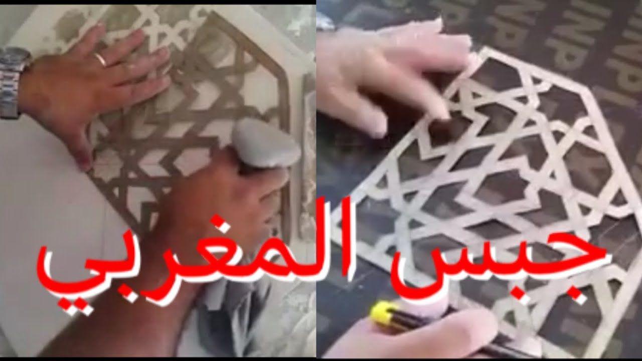 اسهل طريقة تعليم فن النقش على جبس المغربي عنكبوتي مخروق 23 Islamic Patterns Tutorial Pattern