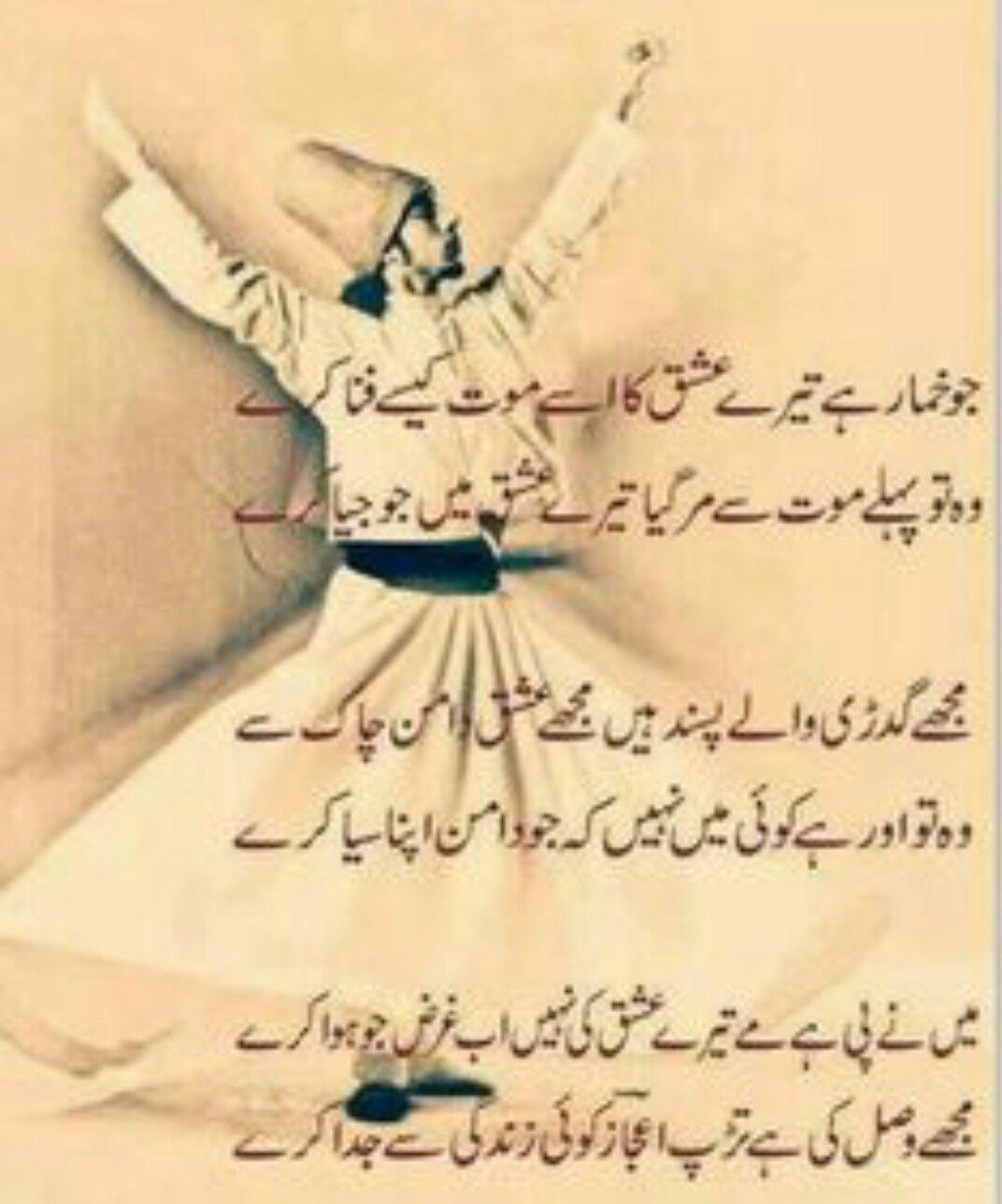 Ishq E Haqiqi... | Best urdu poetry images, Urdu poetry ...