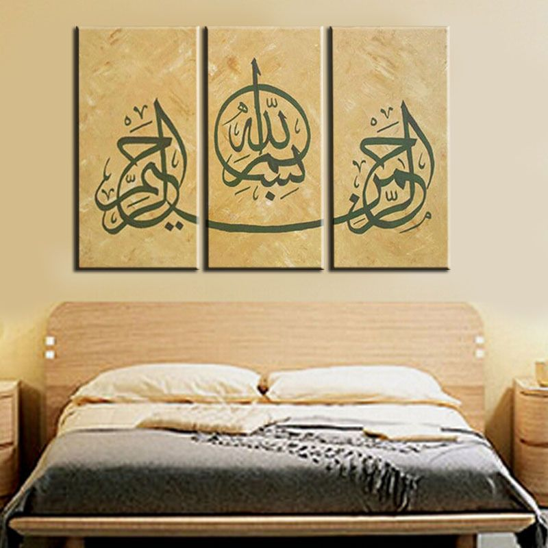 Beautiful Islamic Wall Decor India Photos - Wall Art Design ...