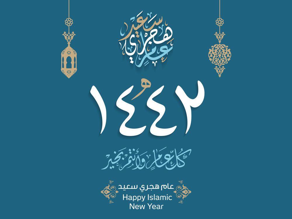 صور معايدات رأس السنة الهجرية 1442 تهنئة العام الهجري الجديد Happy Islamic New Year Happy Year Islamic New Year
