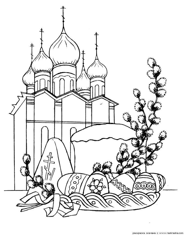 Prazdniki Stranica 28 Raskraski Dlya Detej Raspechatat Detskie Raskraski Besplatno Raskraski Zhivotny Easter Coloring Pages Coloring Pages Easter Colouring