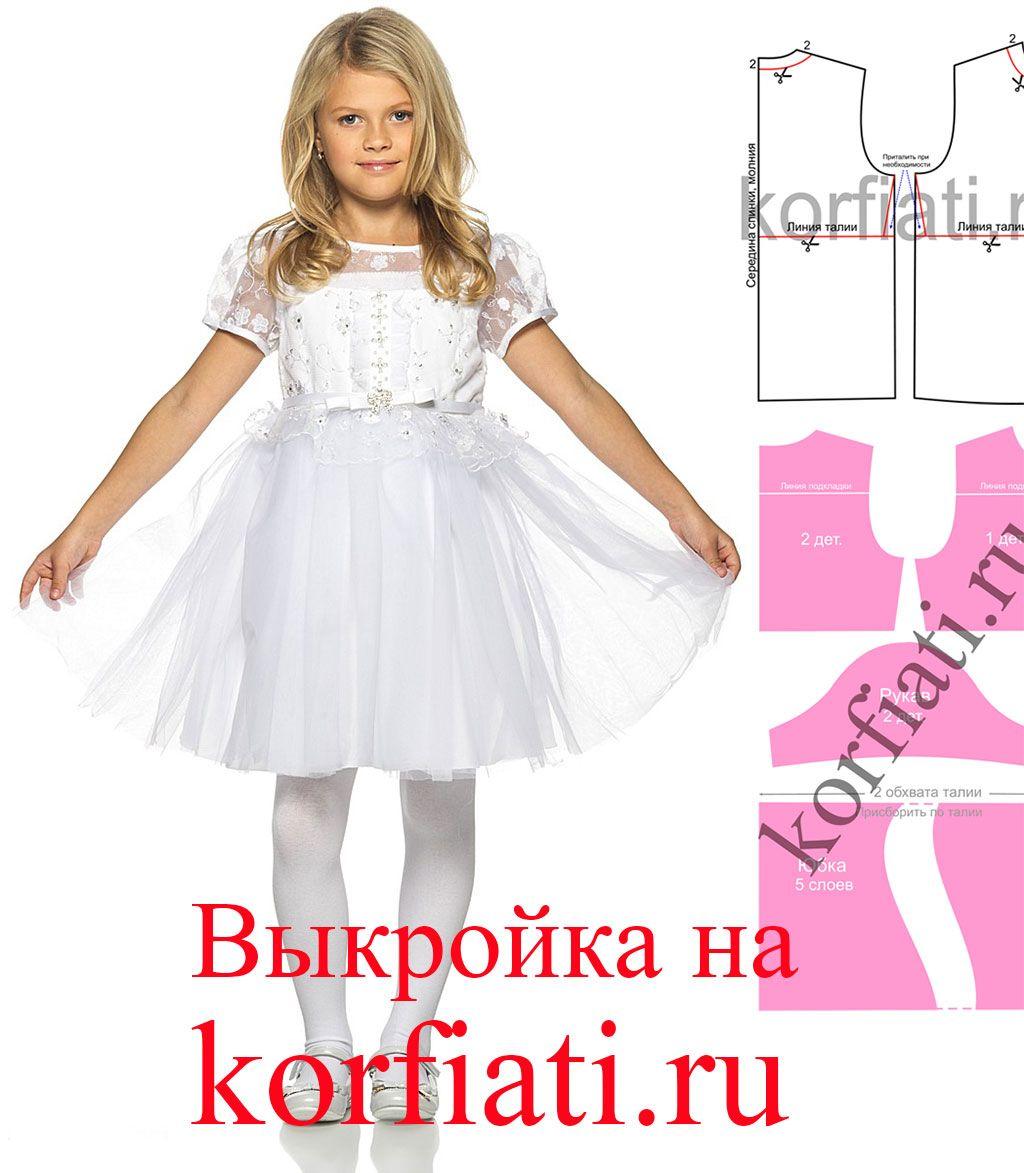 Новогоднее платье для девочки выкройка А. Корфиати ...