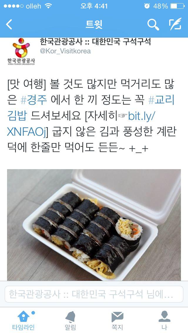 경주 교리김밥