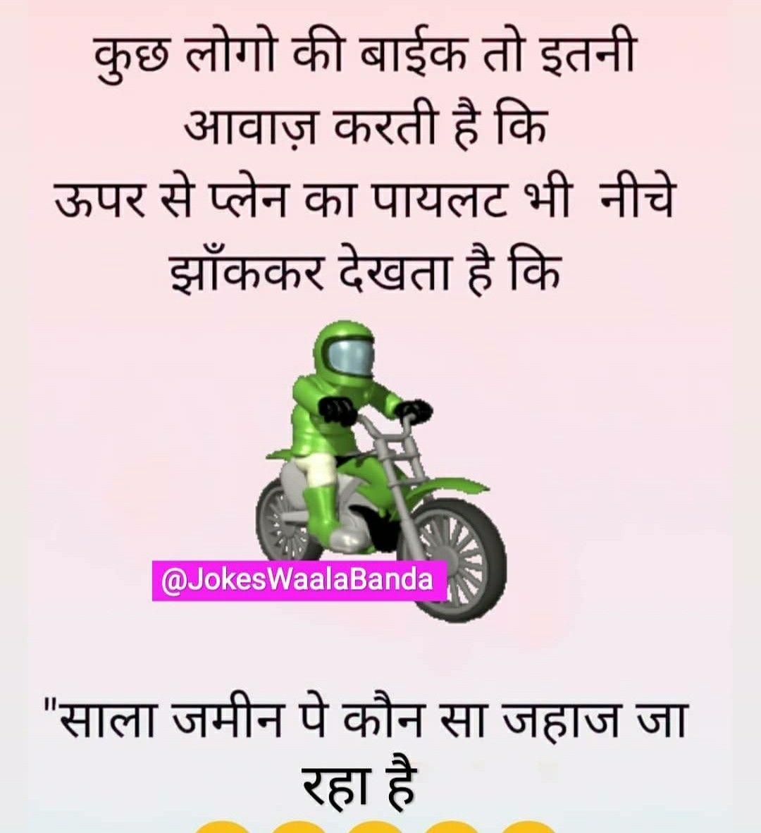Hindi Jokes Bike Sound Aeroplane Jokes In Hindi Funny Jokes In