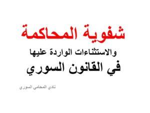 شفوية المحاكمة والاستثناءات الواردة عليها في القانون السوري نادي المحامي السوري Arabic Calligraphy Calligraphy