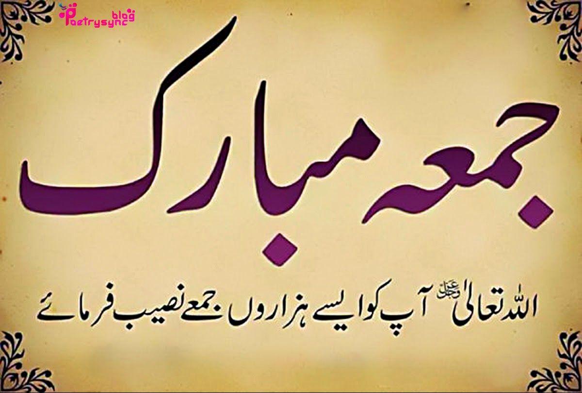 Poetry Jumma Mubarak Urdu Images for Facebook Status