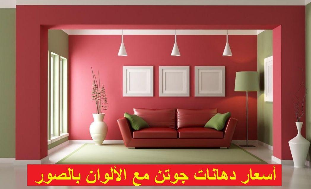 أسعار دهانات جوتن مع الألوان بالصور أسعار لايف Japanese Living Room Decor Japanese Living Rooms Living Room Red