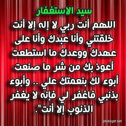 سيد الاستغفار صور للفيس بوك Islamic Messages Holy Quran Messages