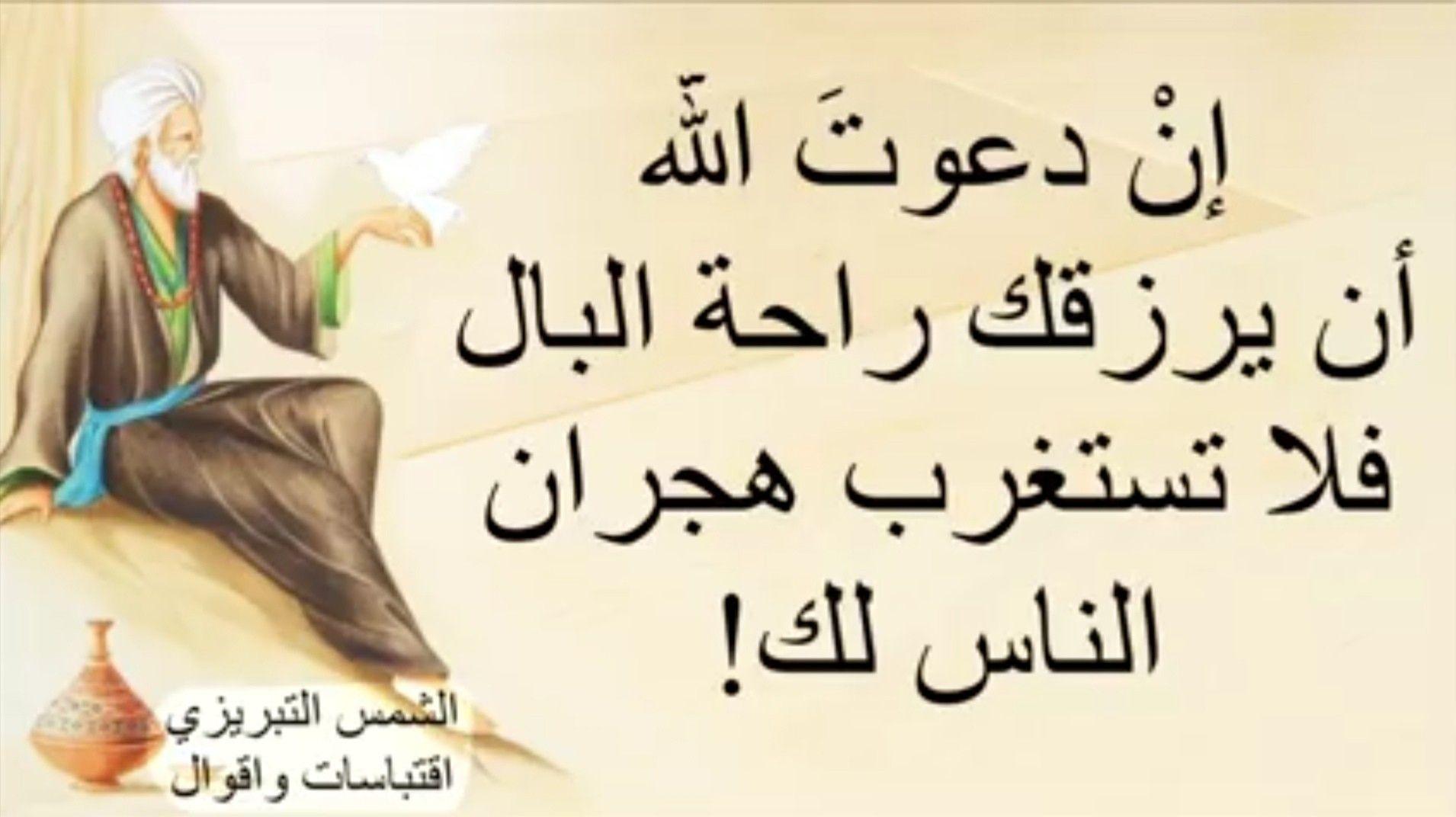 راحة البال في العزلة Arabic Quotes Quotes Wisdom