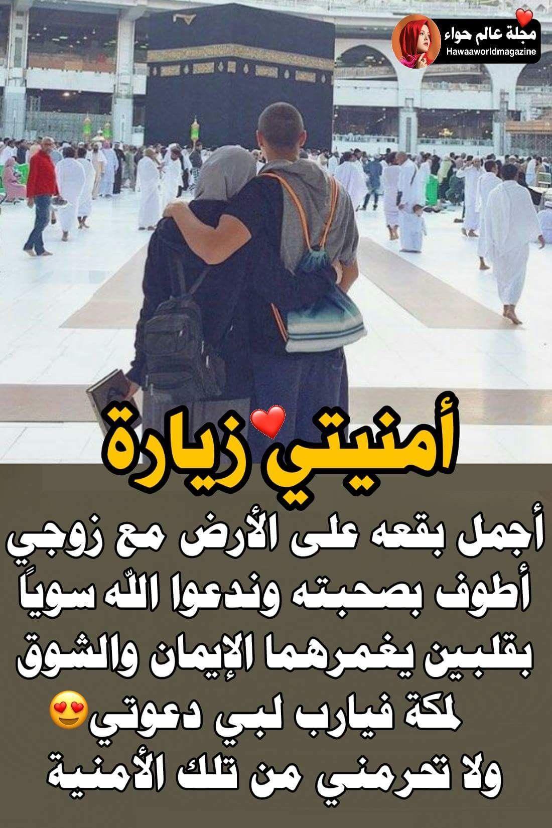 Pin By Sawsan H L On زوجي Arabic Love Quotes Roman Love Romans