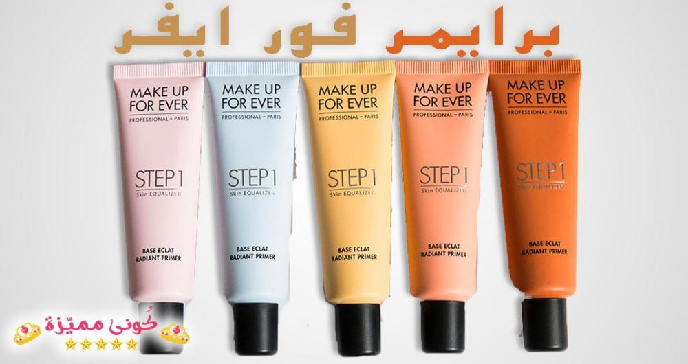 ميك اب برايمر فور ايفر و افضل انواعه التجارب و الاسعار و الانواع Makeup Makeup For Ever Primer Forever Primer انواع برايمر ميك ا Lipstick Primer Beauty