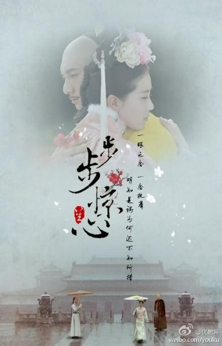 Bu Bu Jing Xin (Startling by Each Step) aka Scarlet Heart CDrama 2011
