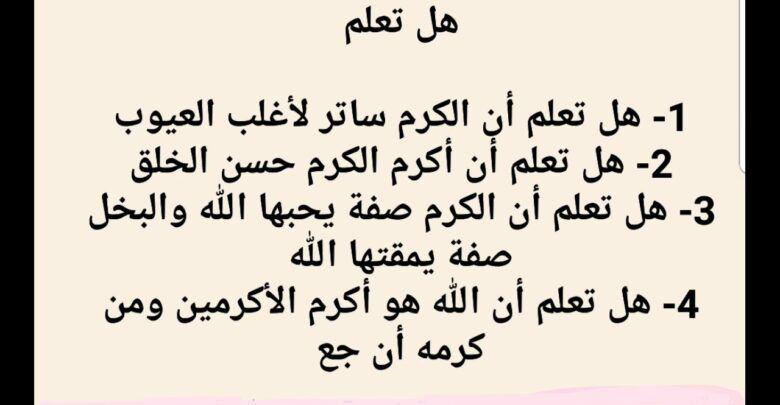 حكم عن الكرم و أجمل ما قيل عن الصدق و الجود و كرم الضيافة Pill Math