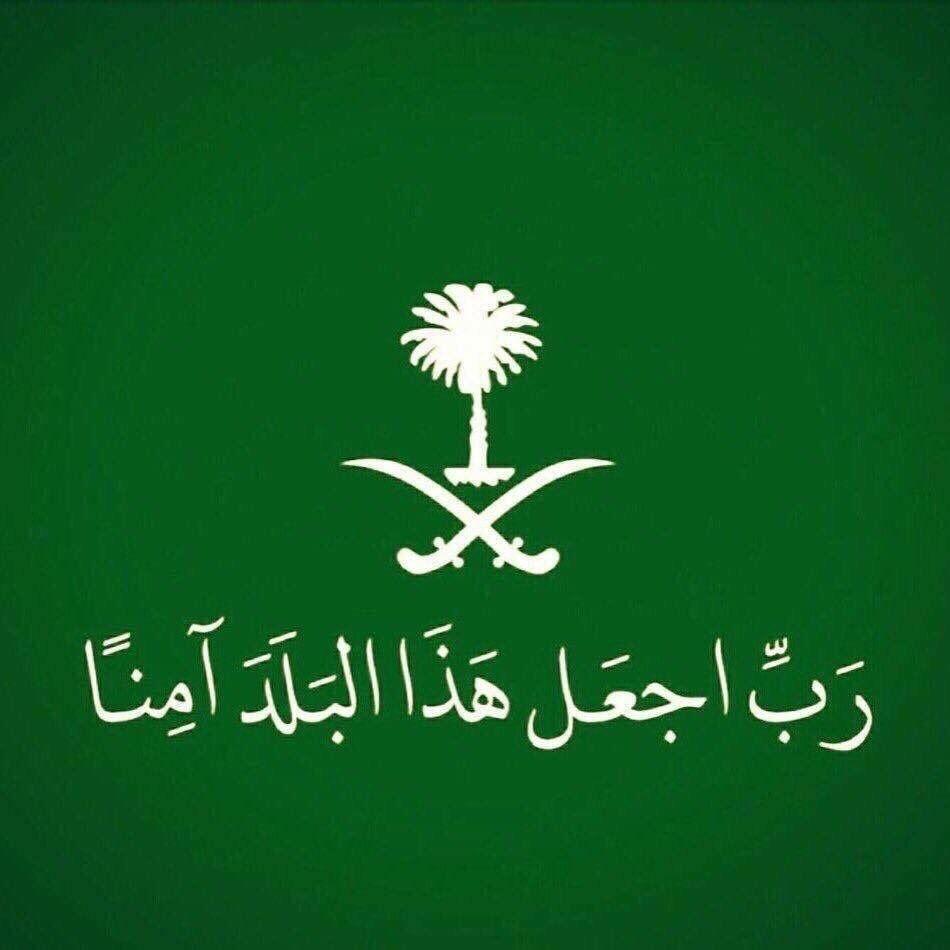 Ameen National Day Saudi Saudi Arabia Culture Art Pr