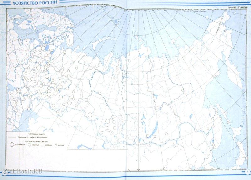 Ответы.ry по географии 7 класс е.ю мишняева