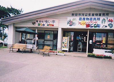 秋田県農林水産情報 こまちチャンネル