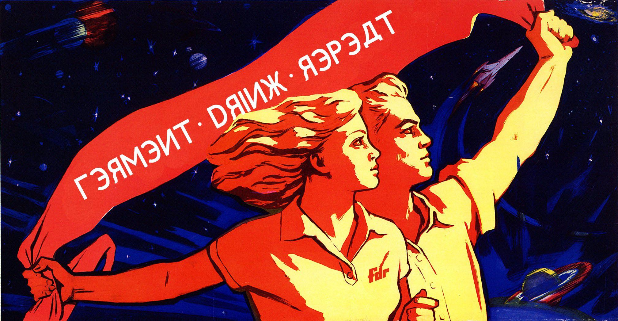 fdr propaganda banner