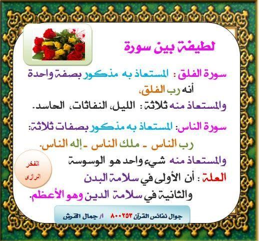Desertrose سورة الفلق وسورة الناس Learn Quran Quran Tafseer Islam And Science