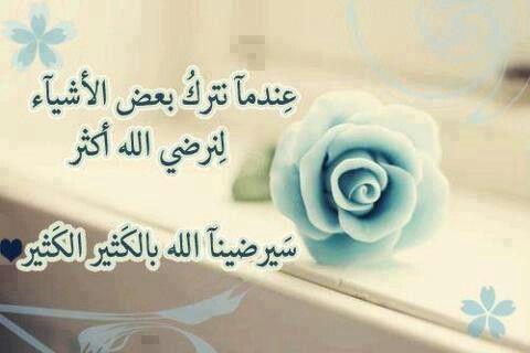 من ترك شيئا لله عوضه الله خيرا منه Positive Thinking Icing Allah