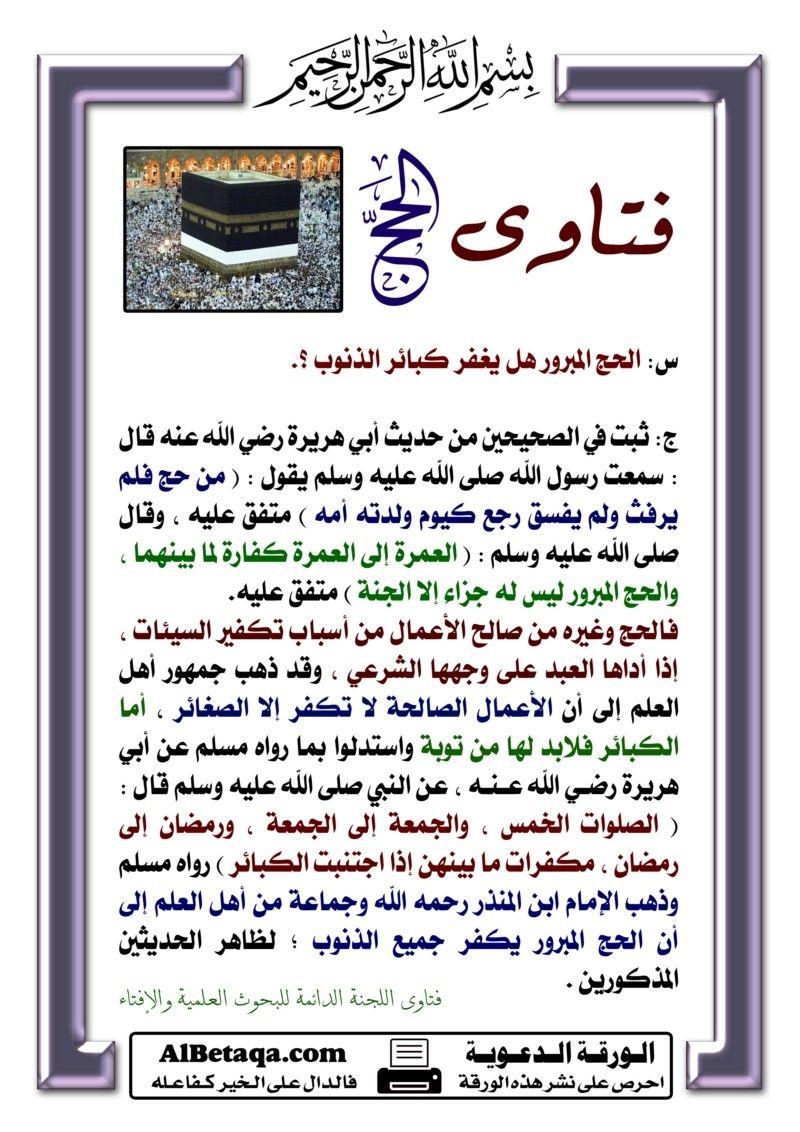 Pin On فضائل وأحكام عشرة ذي الحجة والحج ويوم عرفة والأضحية