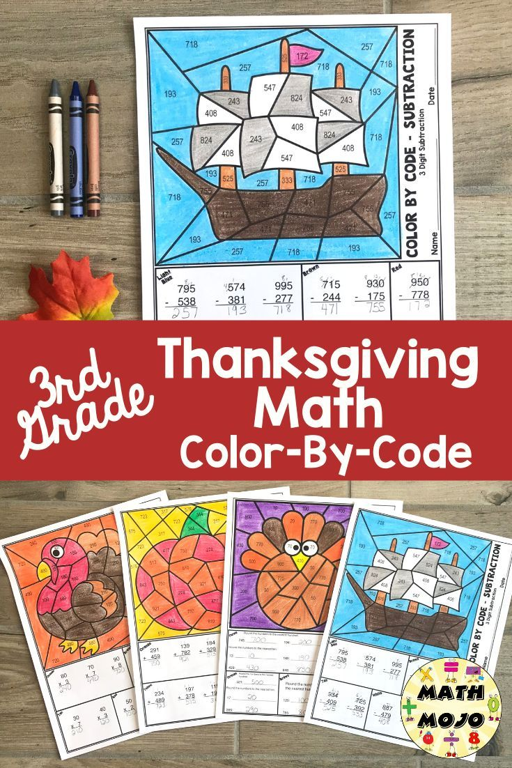 3rd Grade Thanksgiving Math 3rd Grade ColorByCode